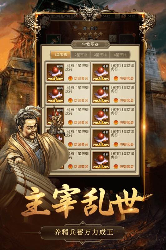 烽火诸侯截图2