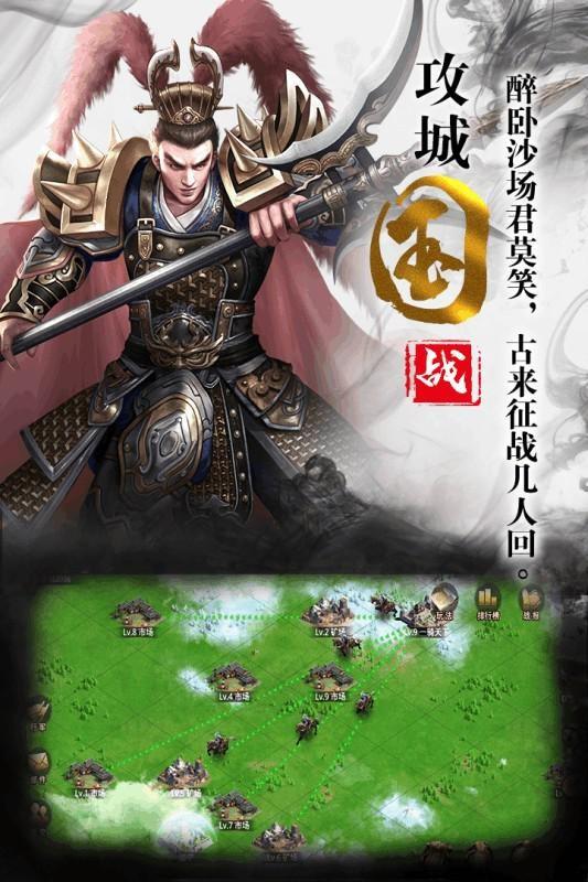 三国战神截图5