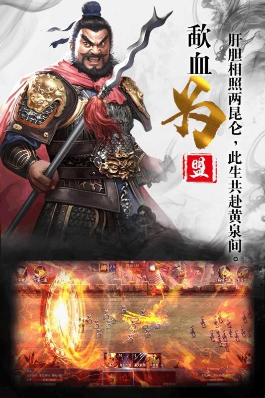 三国战神截图4