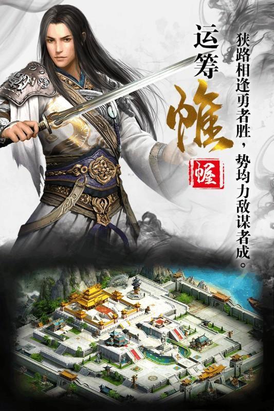 三国战神截图2