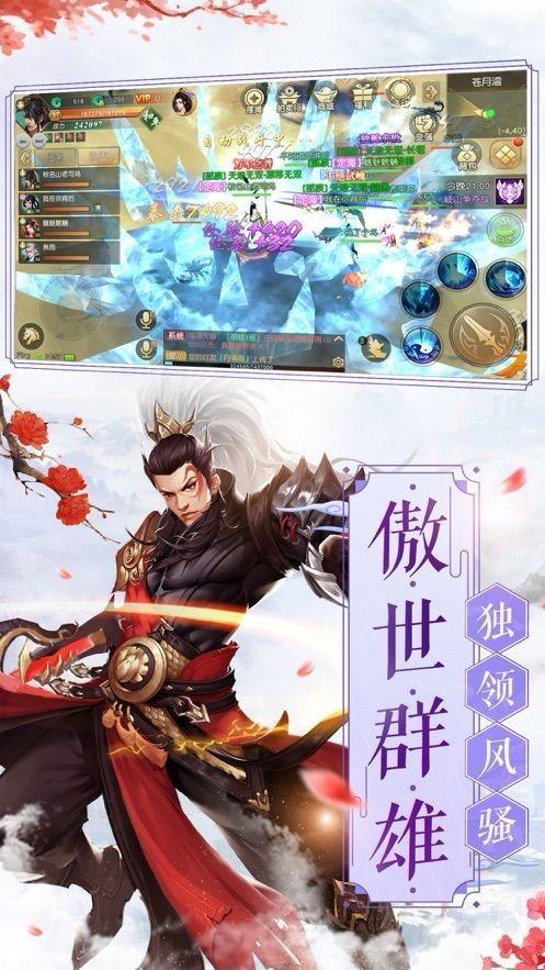 轩辕剑天之痕截图4