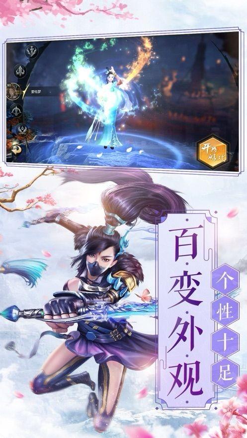 轩辕剑天之痕截图3