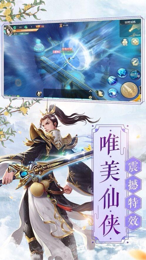 轩辕剑天之痕截图1