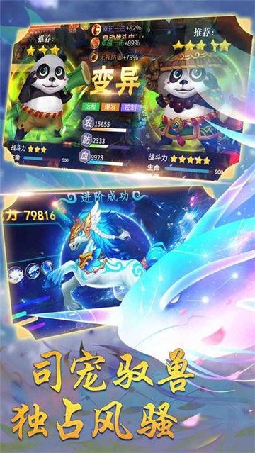 妖星纵世截图4