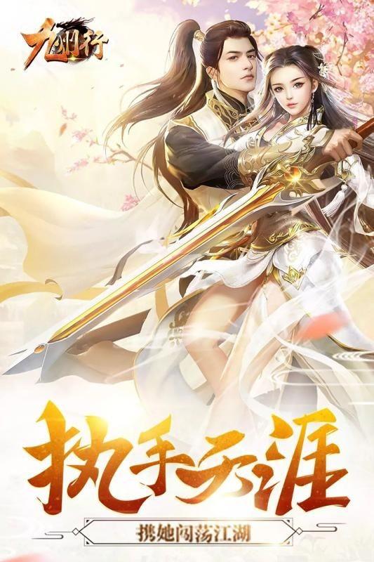 九州行之剑在江湖截图5