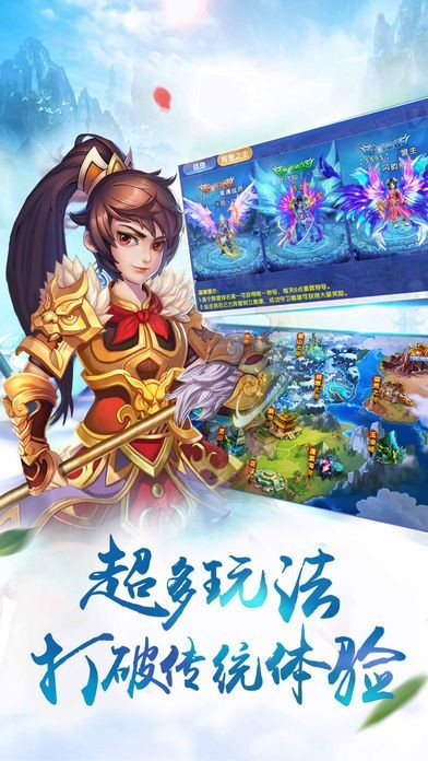 江湖修仙传截图3