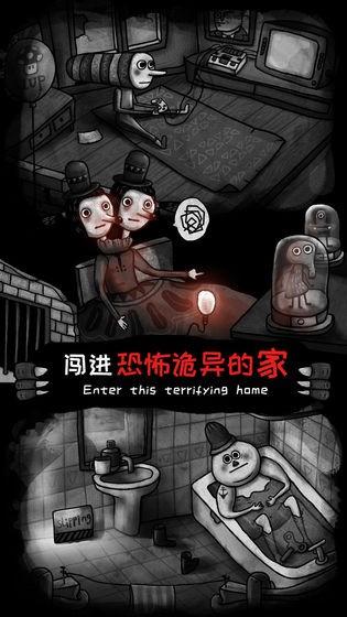 怪物之家截图4