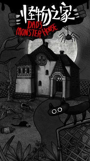 怪物之家截图1