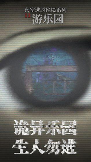 密室逃脱绝境系列11游乐园截图5