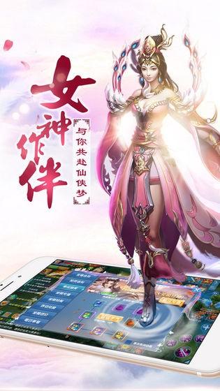蜀山剑仙仙缘剑截图4