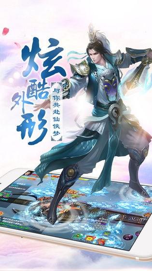 蜀山剑仙仙缘剑截图3