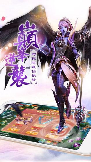 蜀山剑仙仙缘剑截图5