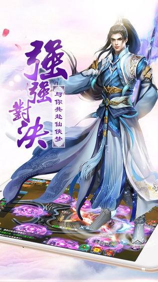 蜀山剑仙仙缘剑截图2