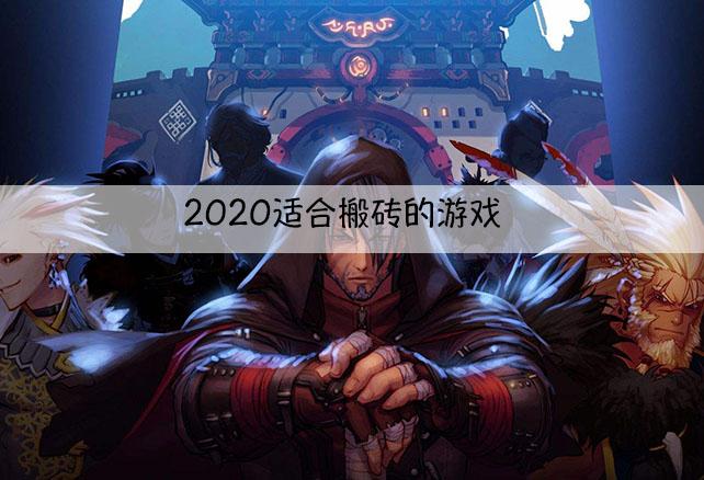2020適合搬磚的游戲