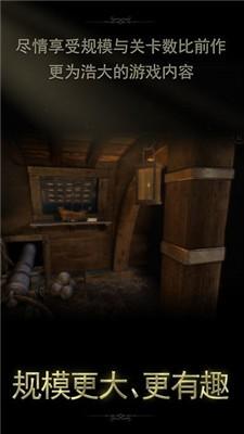未上鎖的房間2截圖3