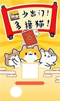神⌒猫侠侣截图3