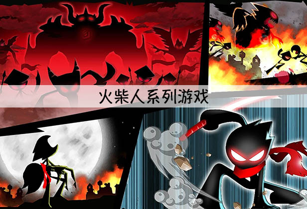 火柴人系列游戏