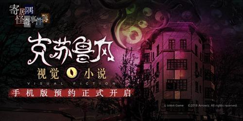 克蘇魯風視覺小說《寄居隅怪奇事件簿》手機版預約正式開啟!
