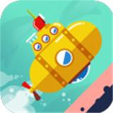 水下潜艇小游戏