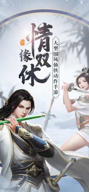 我在江湖之九州仙剑传截图1