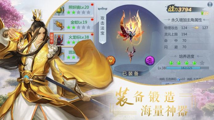 飞仙之屠仙记截图3
