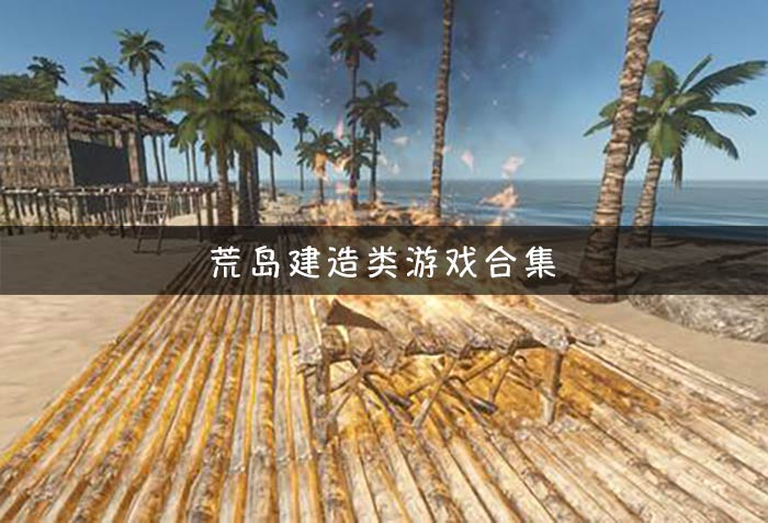 荒岛生存建造类游戏