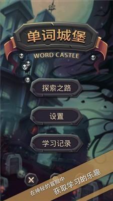 单词城堡截图6