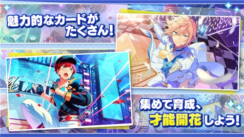 偶像梦幻祭Music截图4