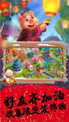 梦想城镇安卓版截图3