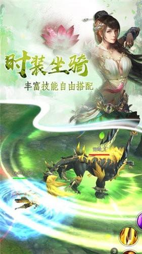 剑荡江湖之仙境大陆截图3