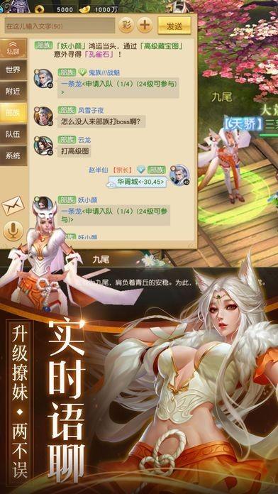 九州灵仙录截图5