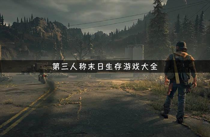 末日视角的第三人称游戏