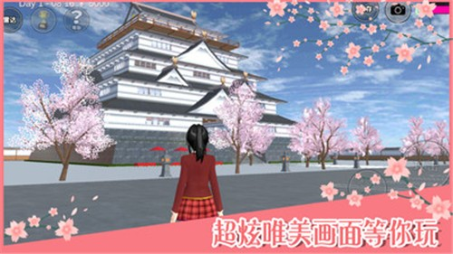 櫻花校園模擬器窗簾版截圖4