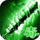 綠玉屠龍傳奇