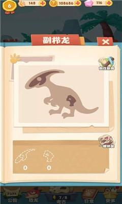 全民养恐龙截图2