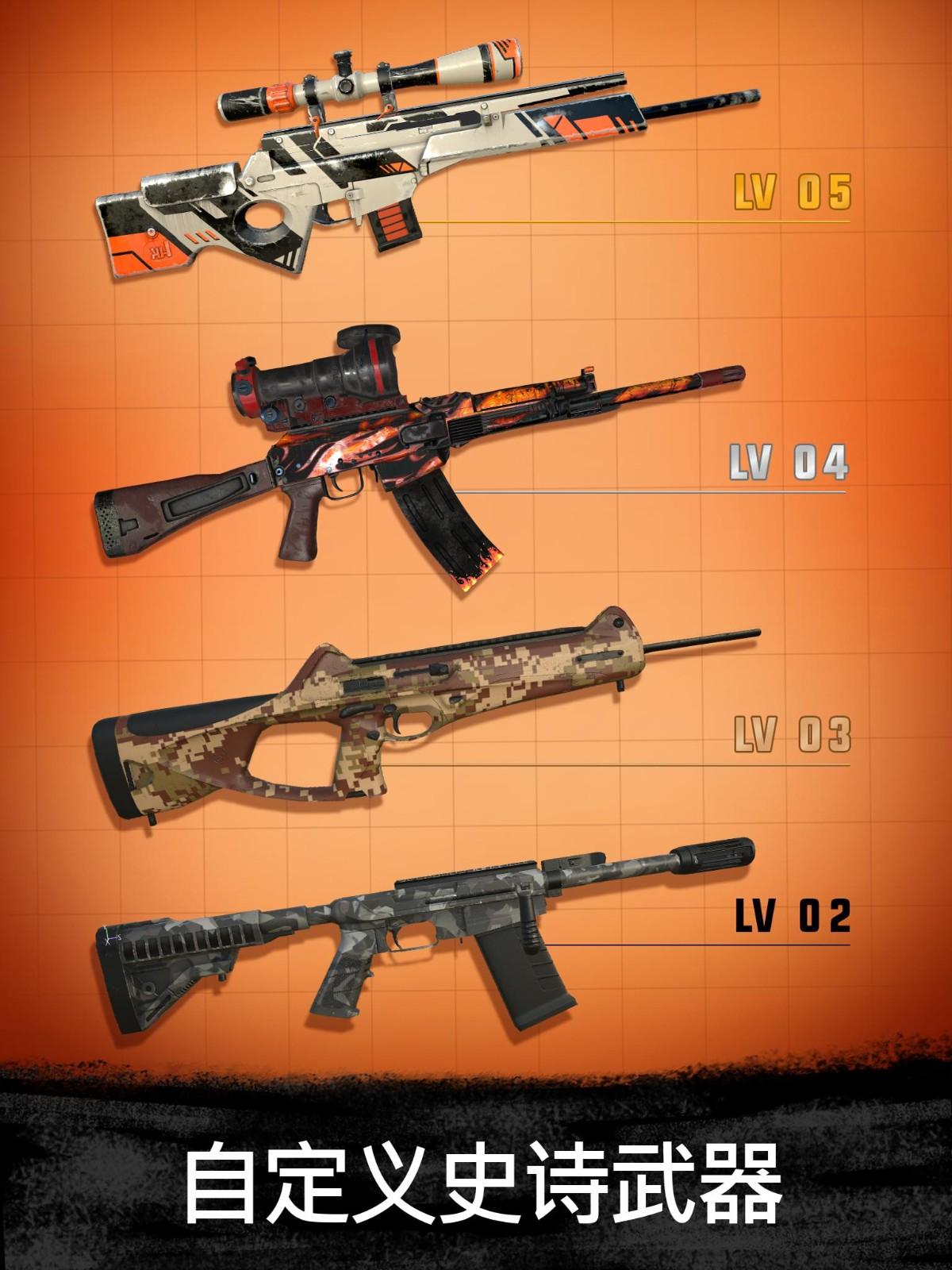 狙击行动3D截图4