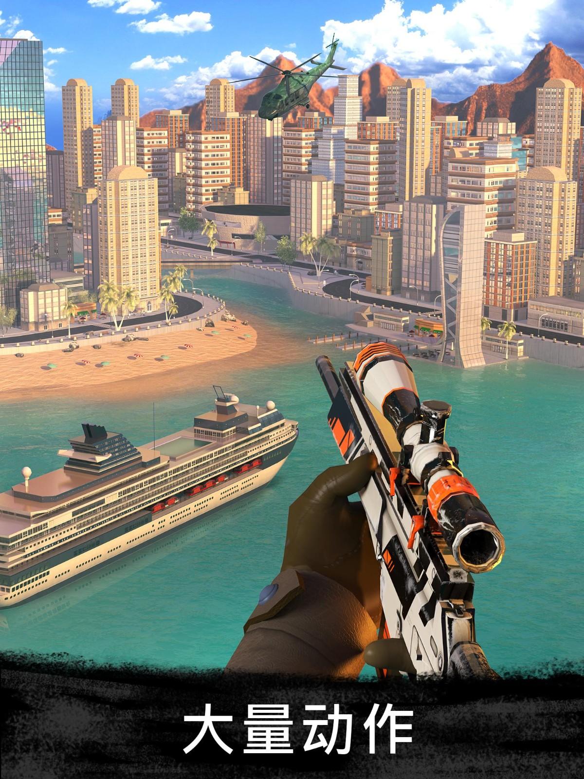 狙击行动3D截图3