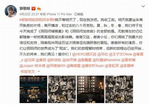 郭敬明版《阴阳师》宣布杀青 晒影片主演幕后合影