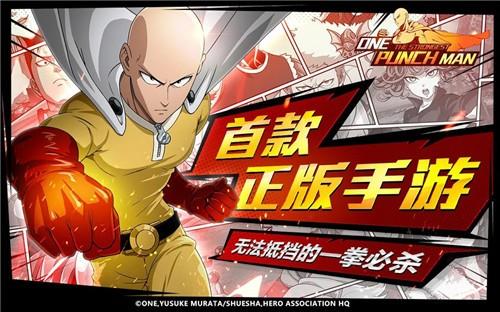 一拳超人最强之男东南亚服截图4