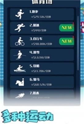 多人运动游戏截图2