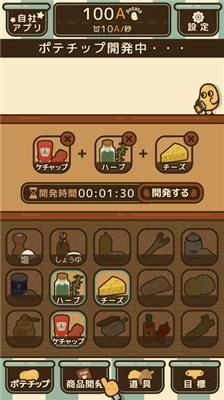 薯片厨房截图3