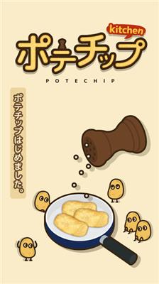 薯片厨房截图1