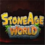 石器时代世界
