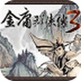 金◎庸群侠传3