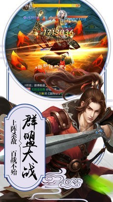 九州軒轅劍截圖3