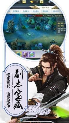 九州轩辕剑截图5