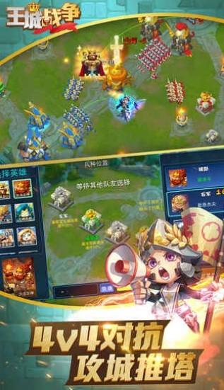 王城战争手机版截图4