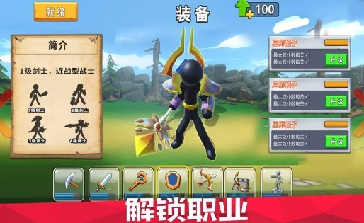 火柴人英雄无限钻石版截图3