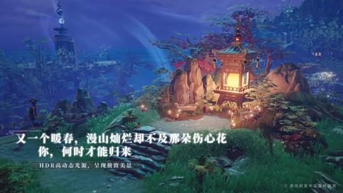 梦幻新诛仙腾讯版截图1