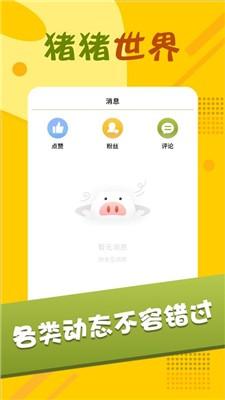 猪猪世界红包版截图3